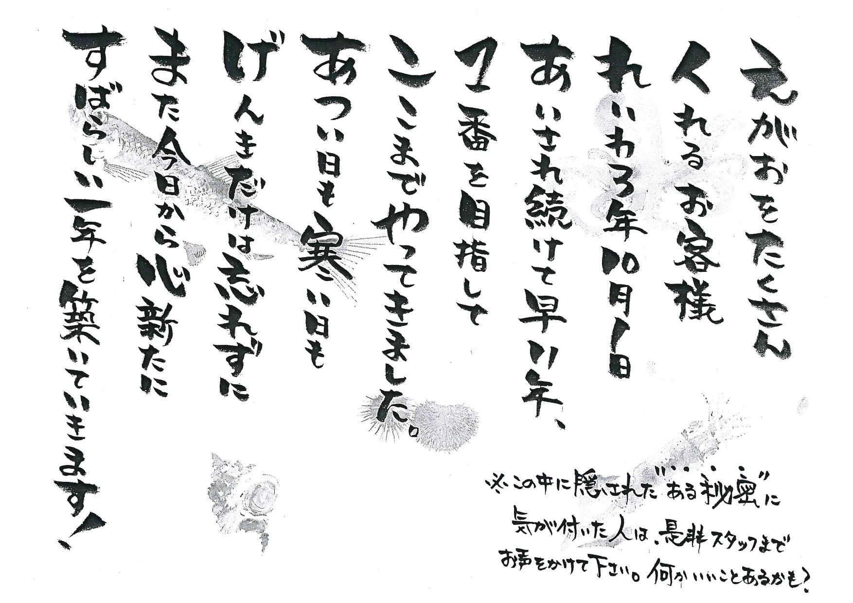 秘密のお手紙.jpg