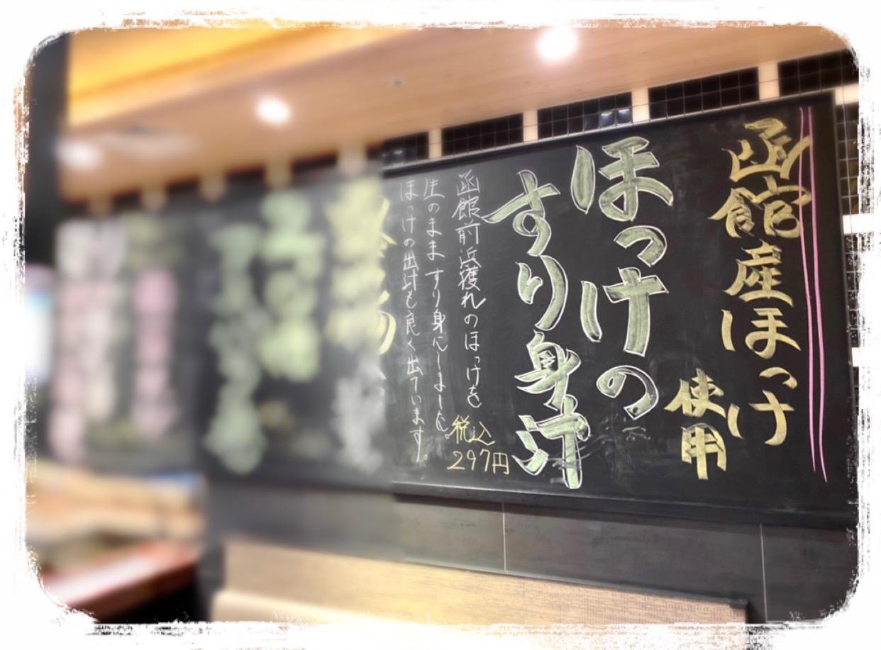 函館店 ほっけ.jpg