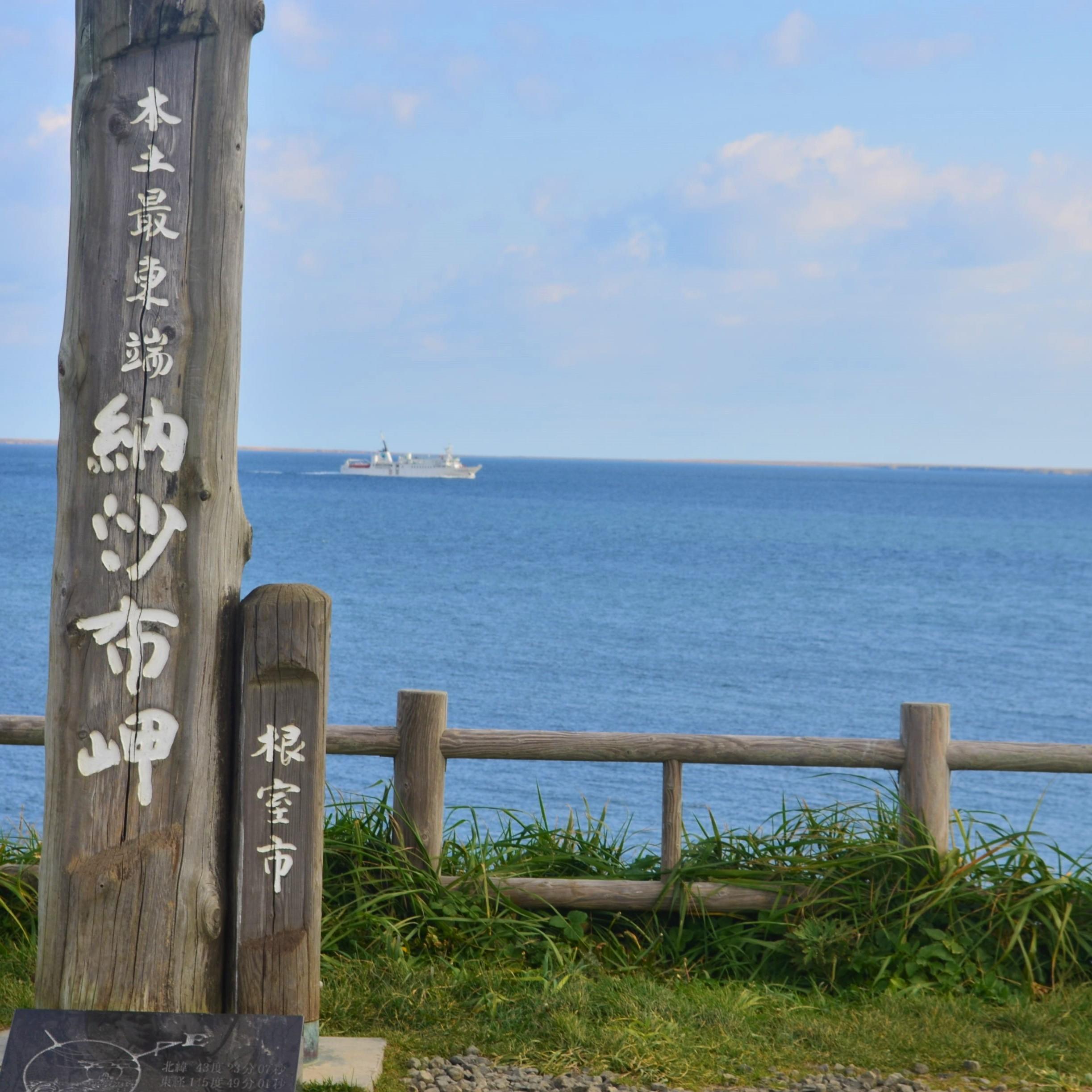 納沙布岬.jpg