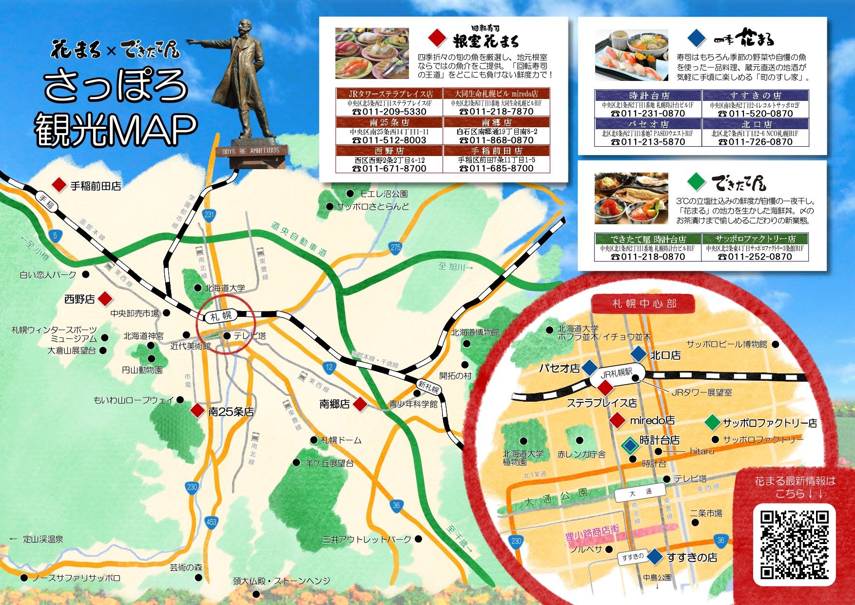 さっぽろ観光MAP_2校.jpg
