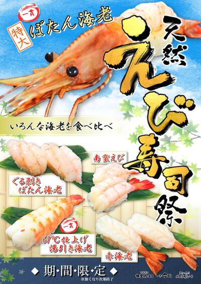 復興応援 天然えび祭り(ポスター)1貫追加_page-0001 (1).jpg