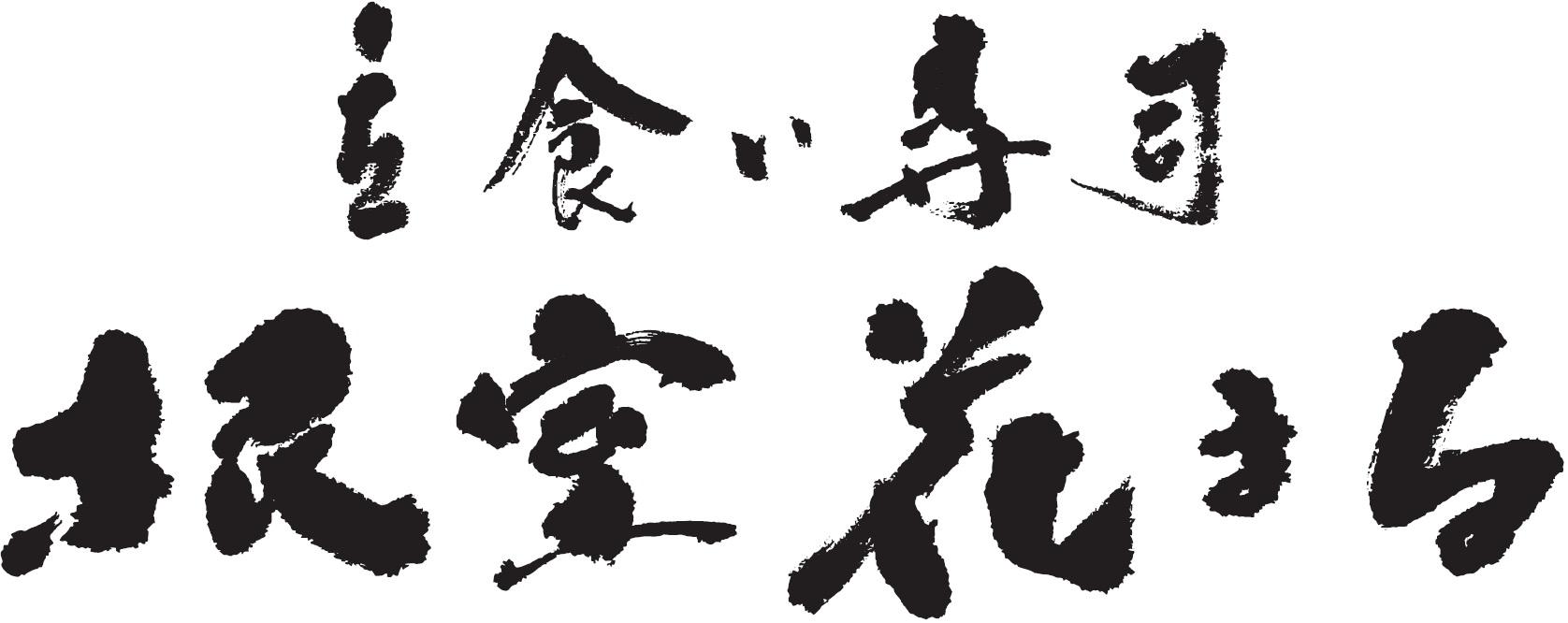 立食い寿司根室花まるロゴ(横).jpg