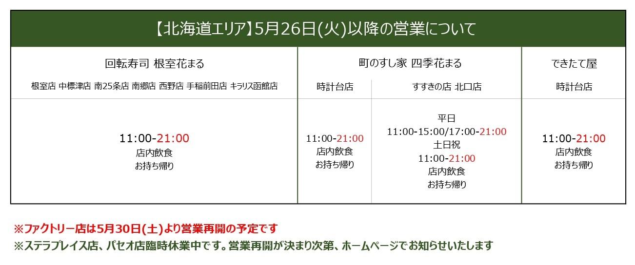 北海道営業時間_page-0001.jpg