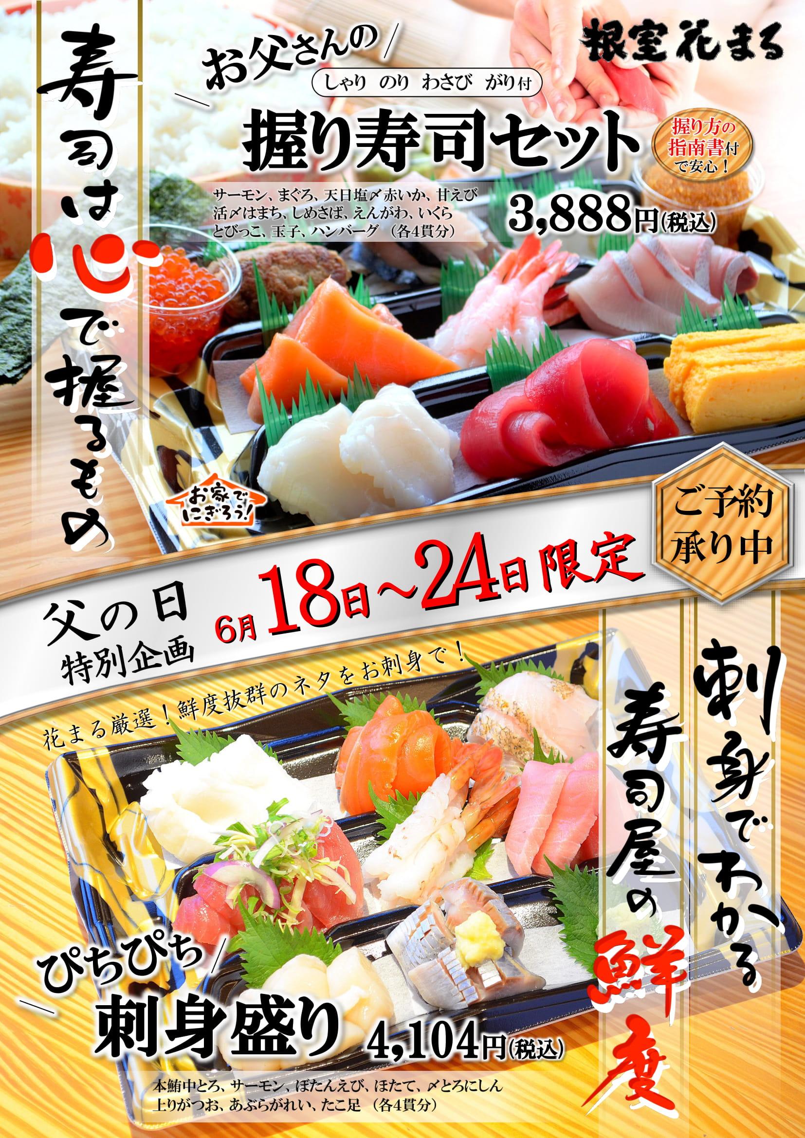 父の日特別商品_お父さんの握り寿司セットと刺身盛り合わせ(POP)5校(1)-1.jpg