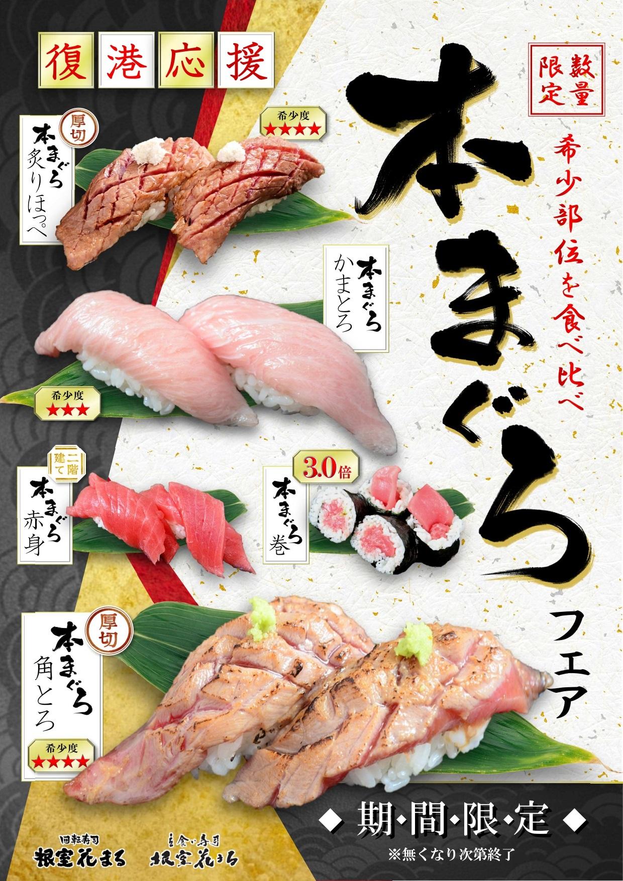 chirashi_honmaguro.jpg