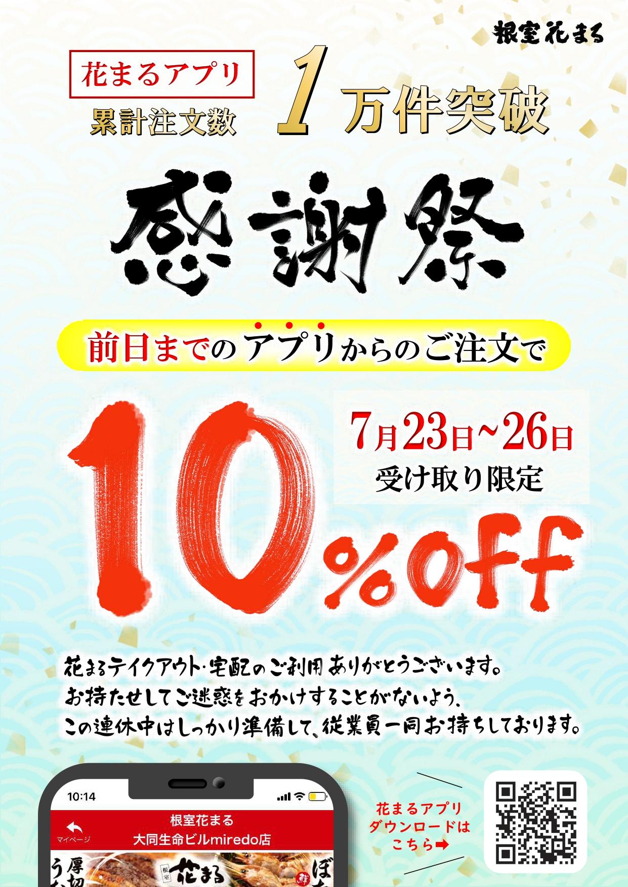 アプリ累計注文1万件突破感謝祭(ポスター).jpg