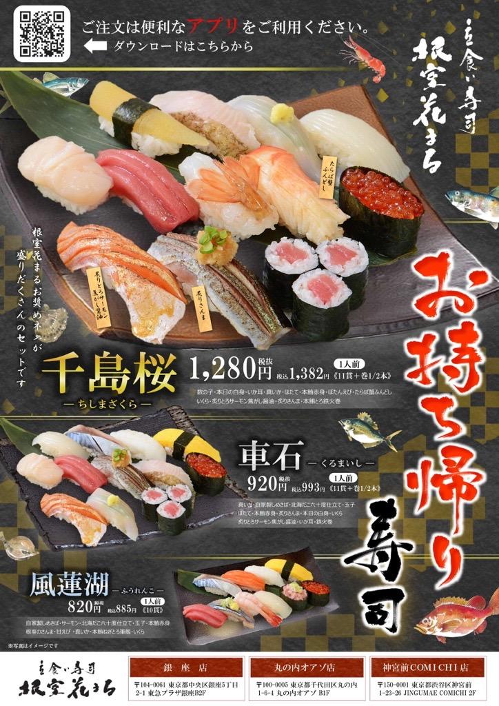 立食い寿司テイク.jpg